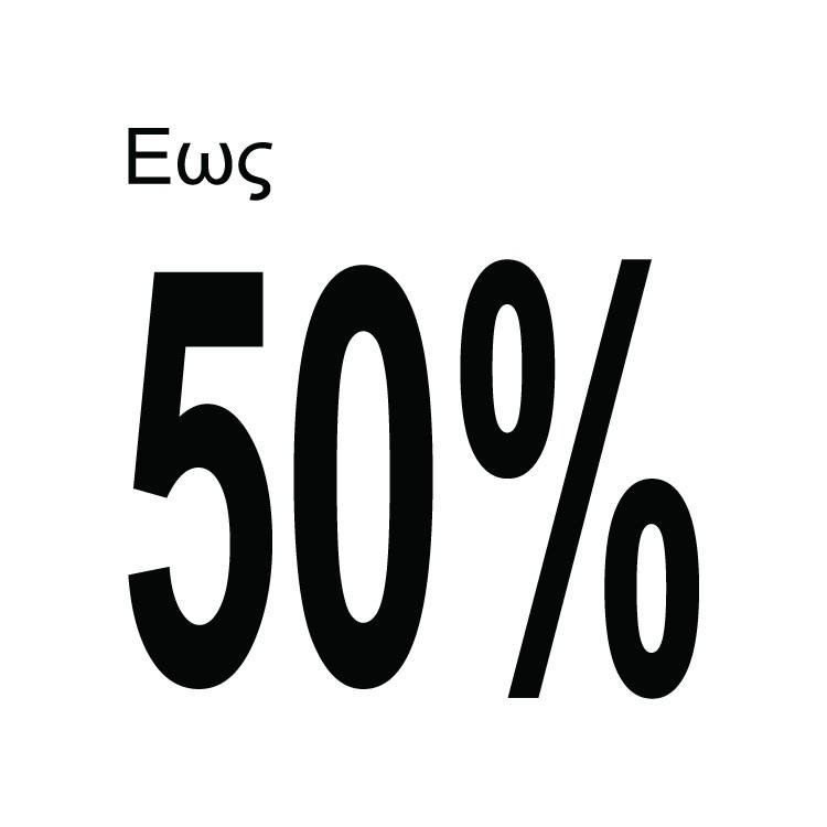 Έως 50%