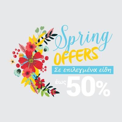 Spring Offers-ανοιξιάτικα λουλούδια