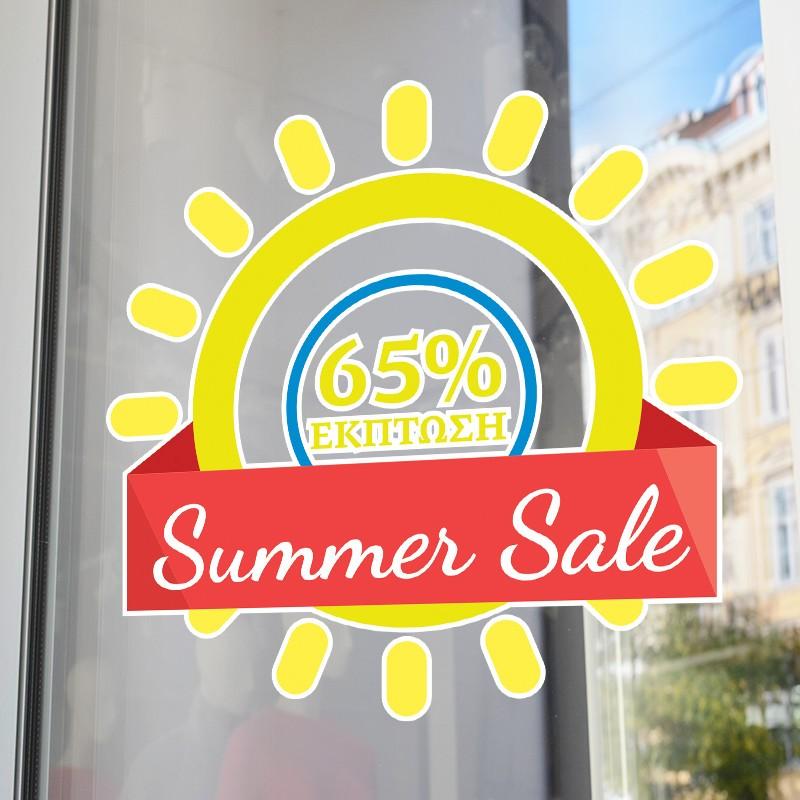 Summer Sale Ήλιος