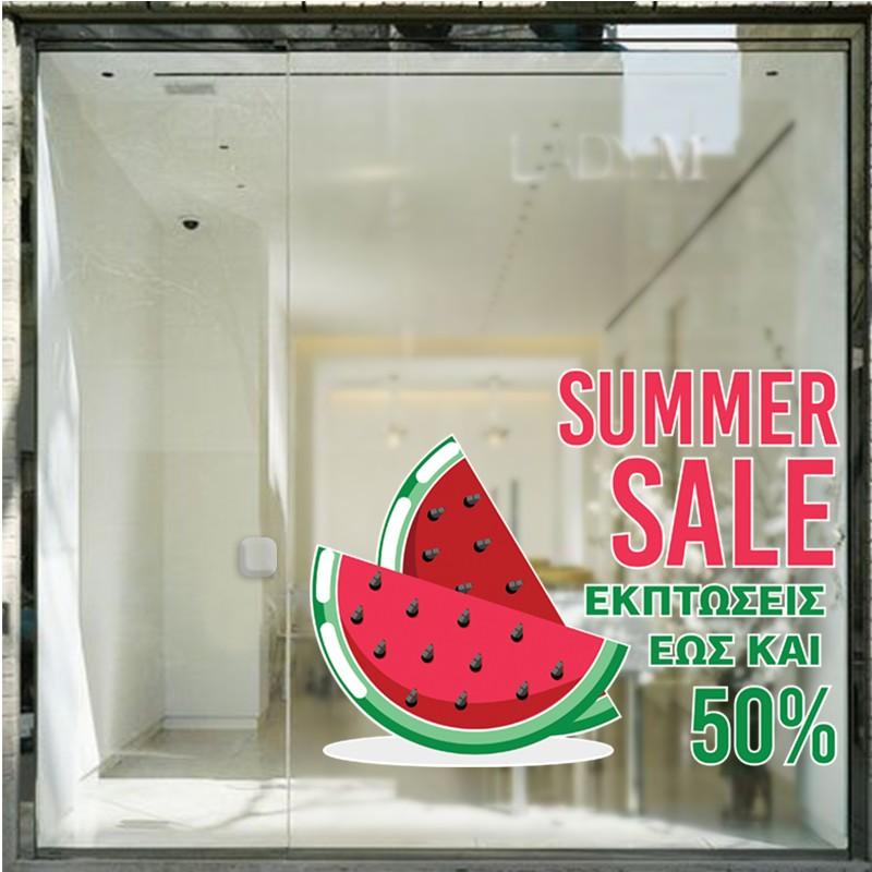 Summer Sale Καρπούζι Ποσοστά Έκπτωσης
