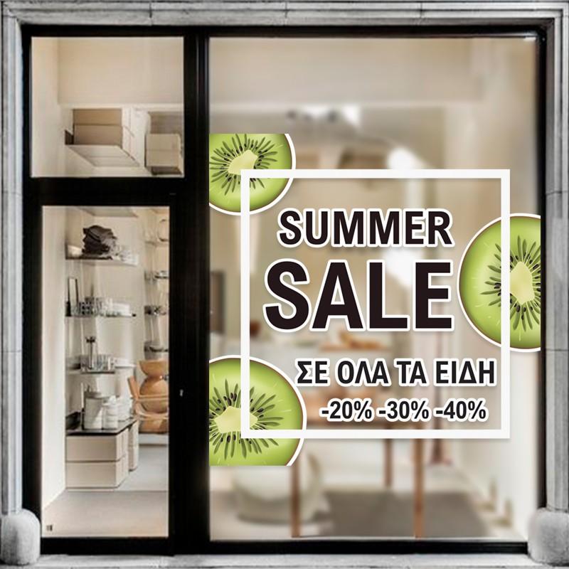 Summer Sale Σε Όλα