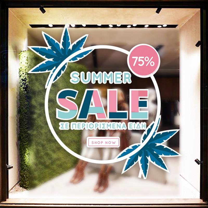 Summer Sale Σε Περιορισμένα Είδη