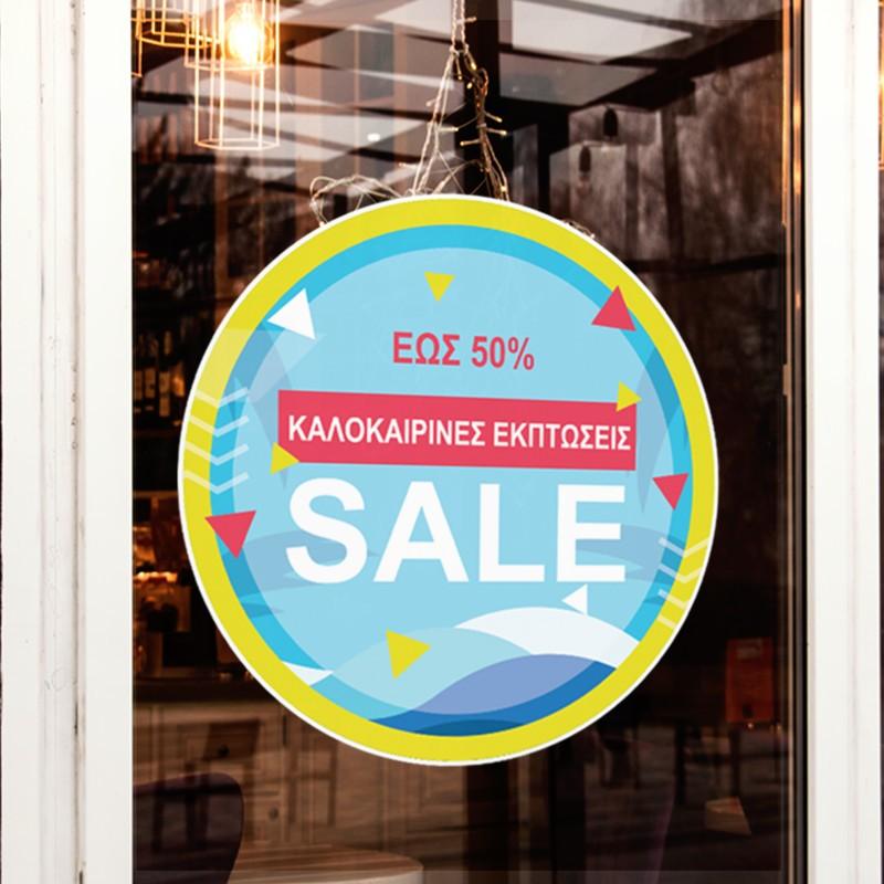 Καλοκαιρινές Εκπτώσεις Sale