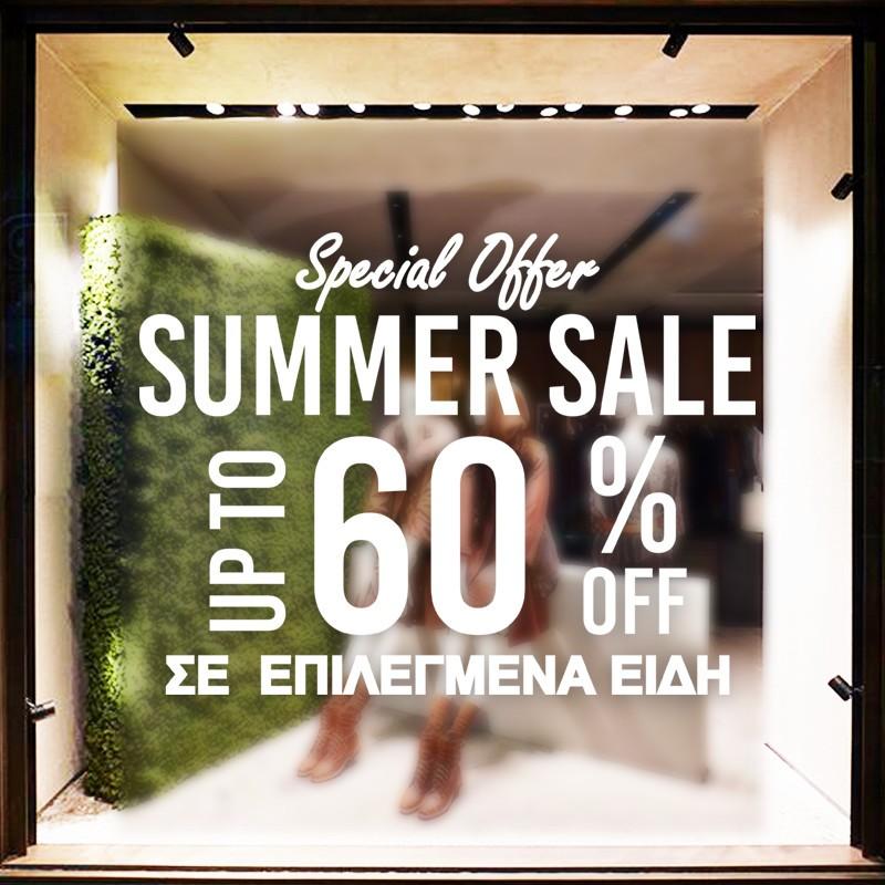 Summer Sale Σε Επιλεγμένα Είδη