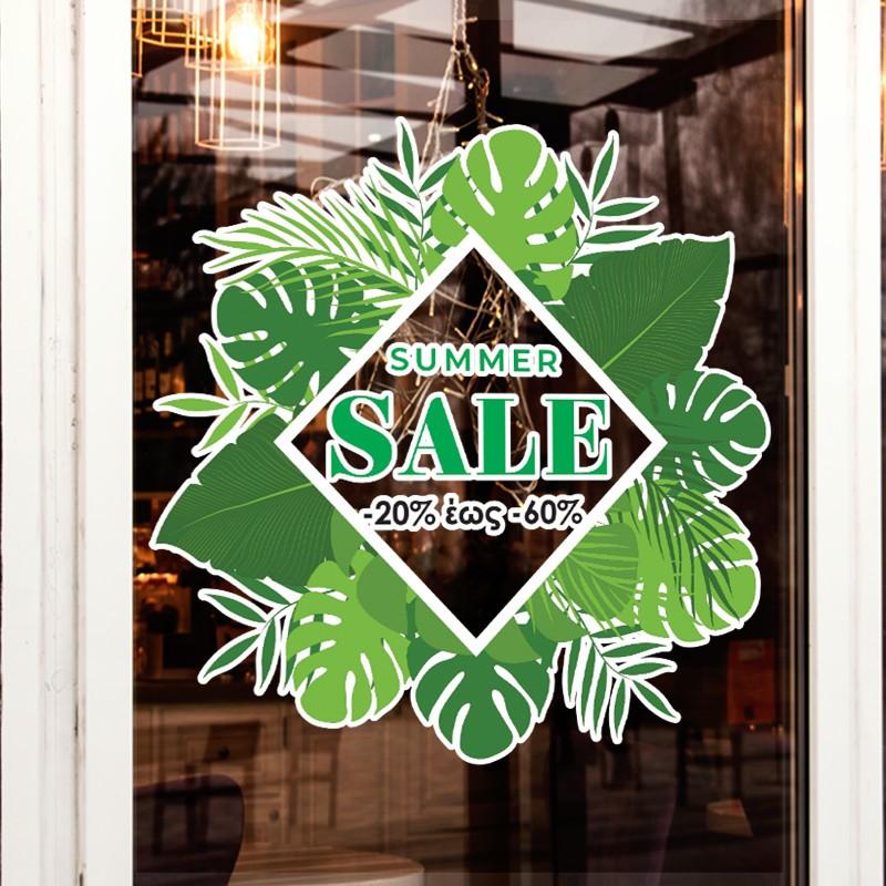 Summer Sale Με Φύλλα Περιμετρικά