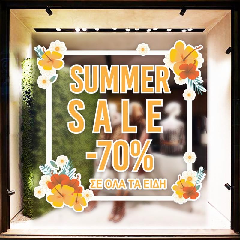 Summer Sale Με Λουλούδια