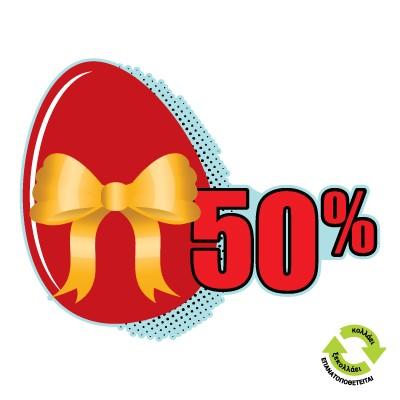 Αυγό -50%