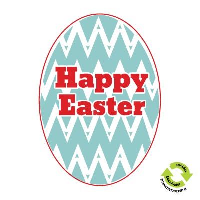 Πασχαλινό αυγό Καλό Πάσχα