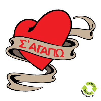 Καρδιά με κορδέλα ''Σε αγαπώ''