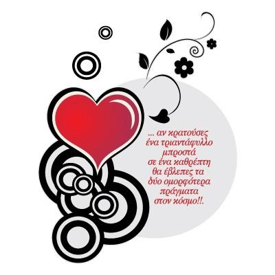 Καρδιά με κείμενο
