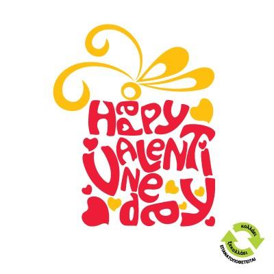 Happy valentines Day κίτρινα- κόκκινα γράμματα
