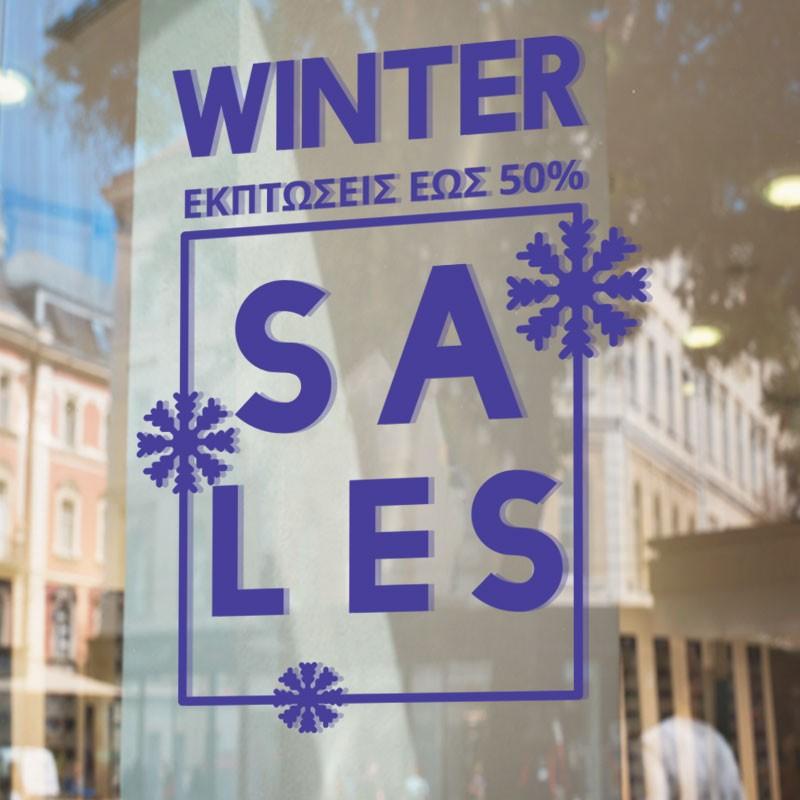 Μωβ Winter Sales 50%
