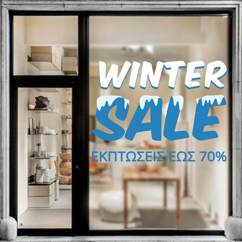 Μπλε Winter Sale 70%