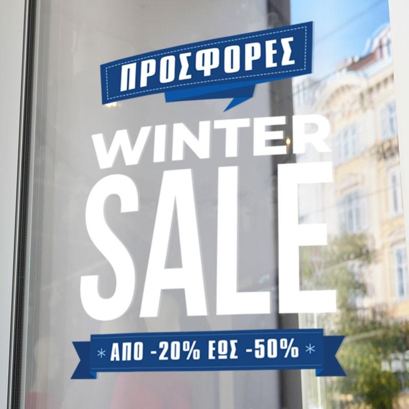 Προσφορές Winter Sale