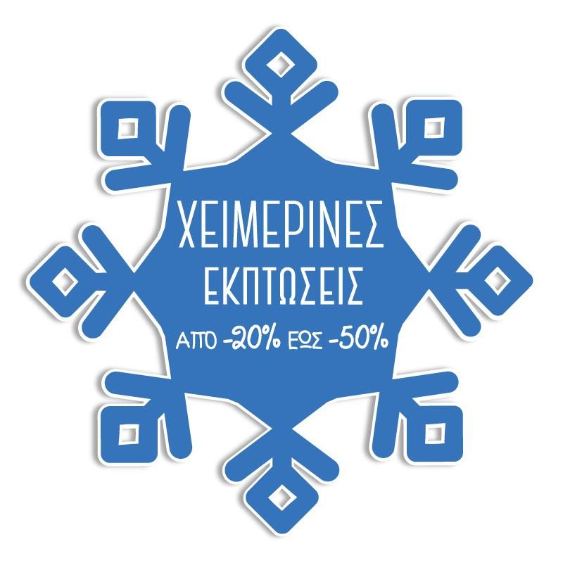 Χειμερινές Προσφορές 20% έως 50%