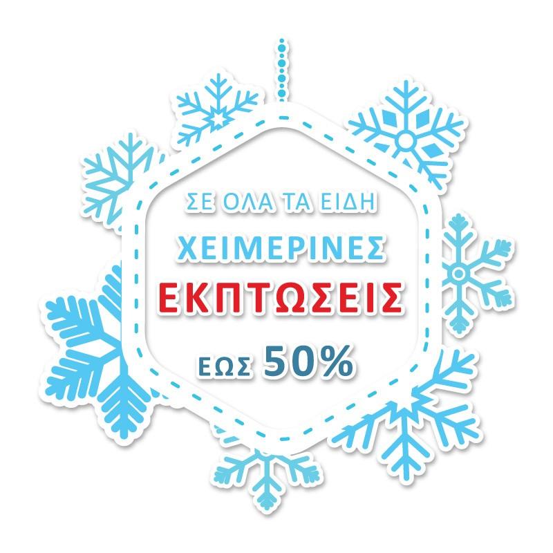 Χειμερινές Εκπτώσεις έως 50% σε Όλα τα Είδη
