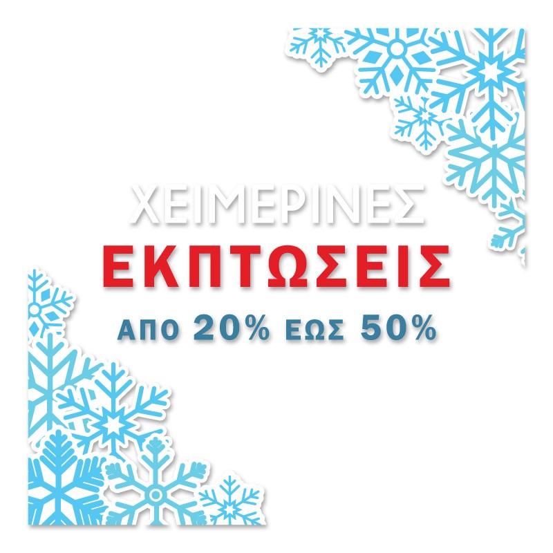 Χειμερινές Εκπτώσεις 20% έως 50%
