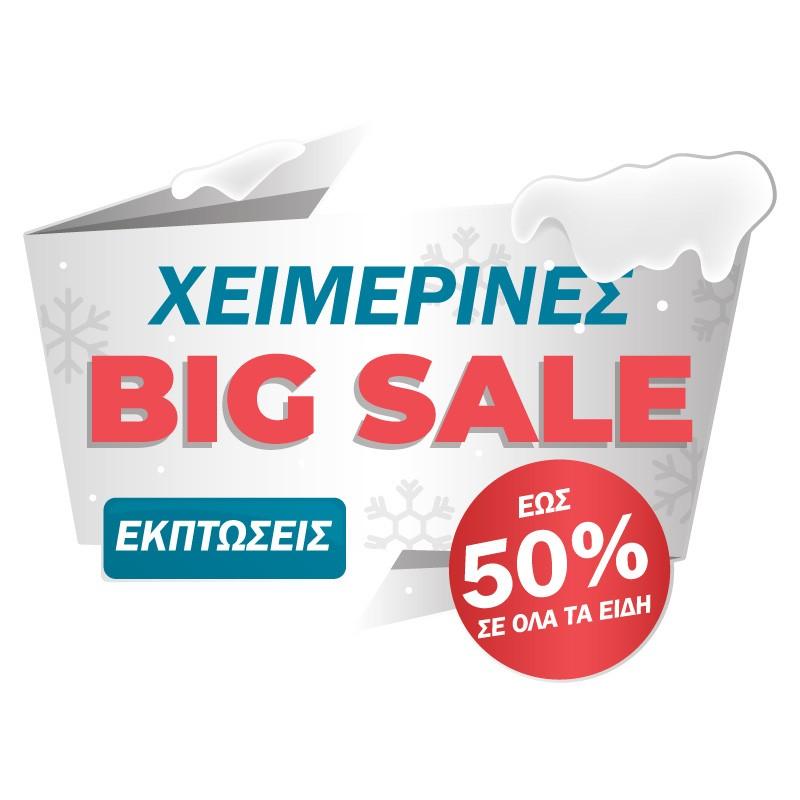 Χειμερινές Big Sale Εκπτώσεις 50%