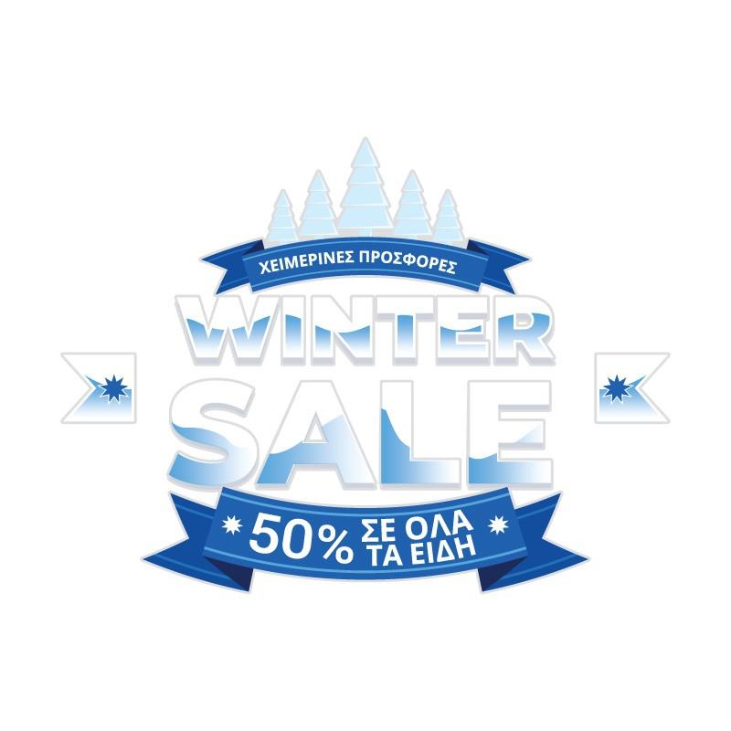 Winter Sale 50% σε Όλα τα Έιδη