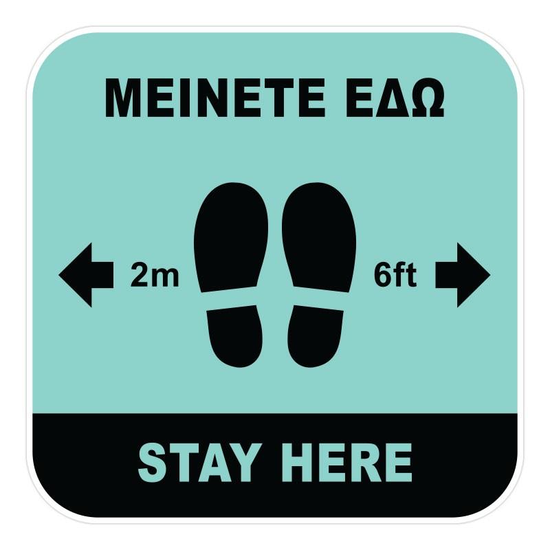Μείνετε Εδώ