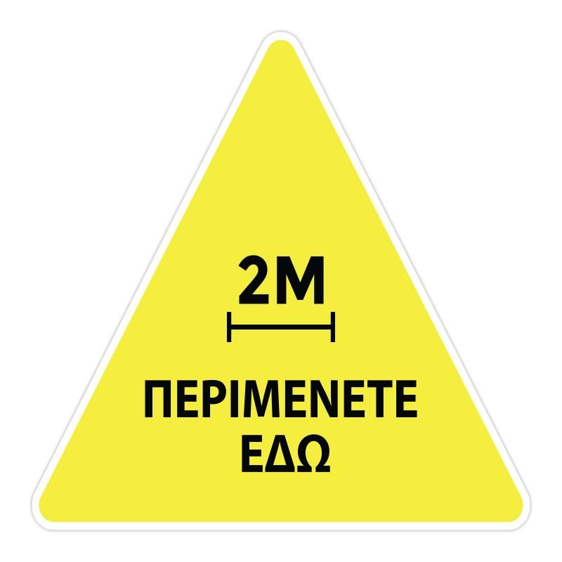 Περιμένετε Εδώ Τρίγωνο