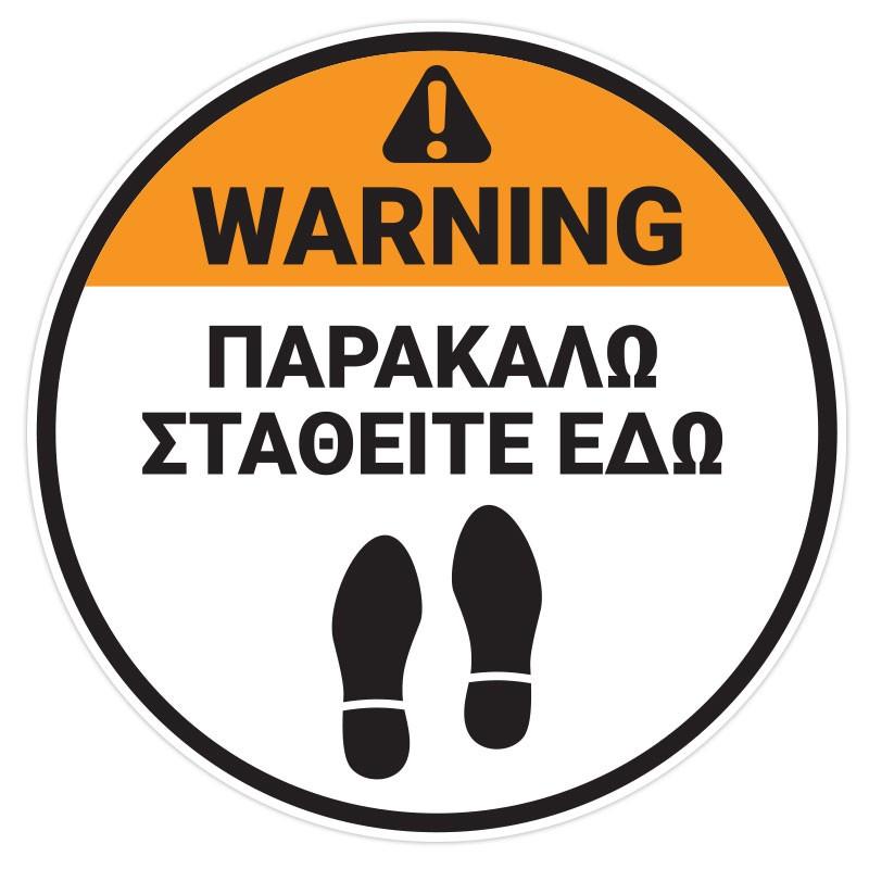 Warning - Παρακαλώ Σταθείτε Εδώ