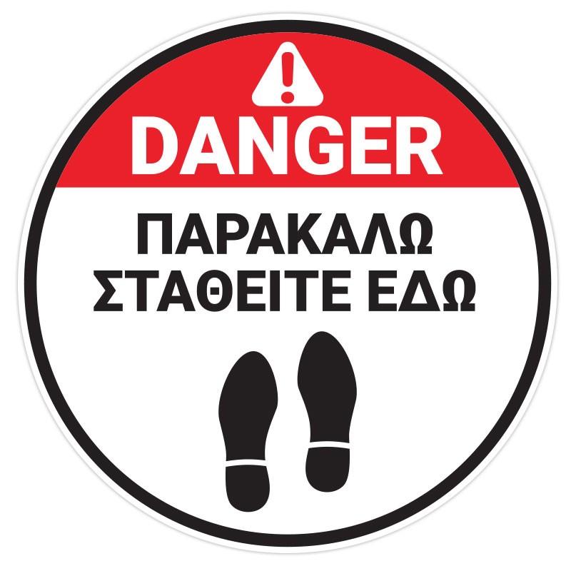 Danger - Παρακαλώ Σταθείτε Εδώ