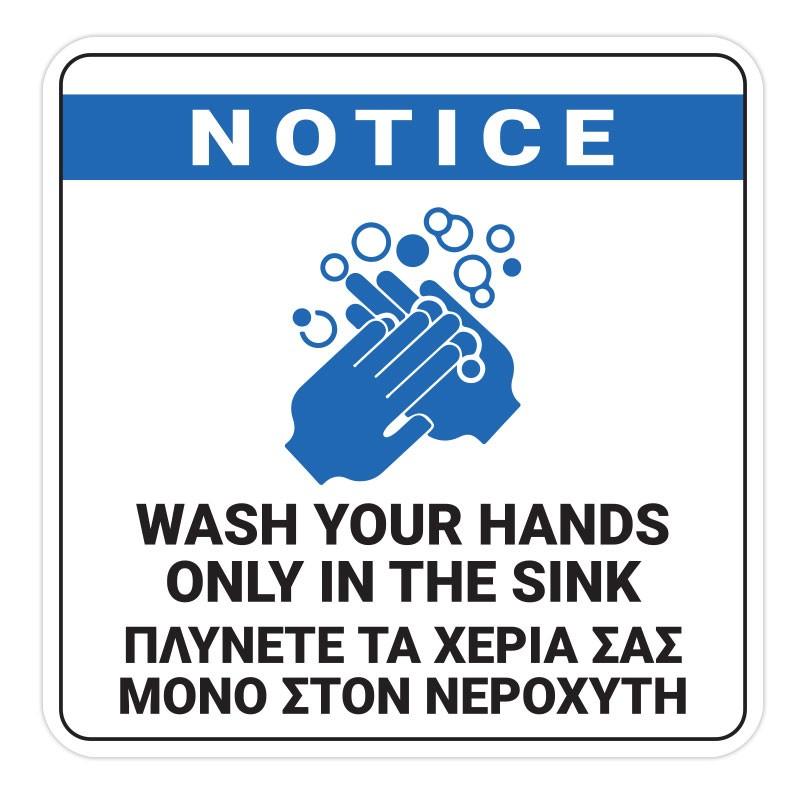 Πλύνετε Τα Χέρια Σας