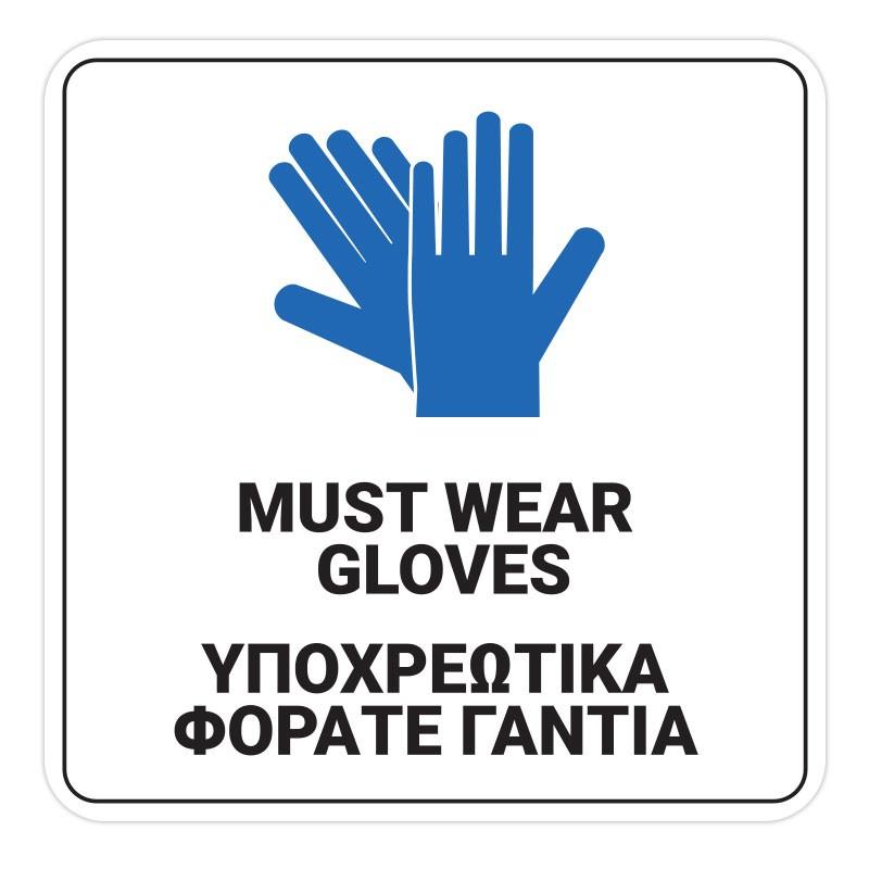 Υποχρεωτικά Φοράτε Γάντια