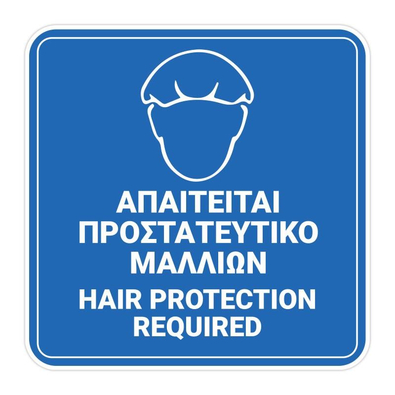 Απαιτείται Προστατευτικό Μαλλιών