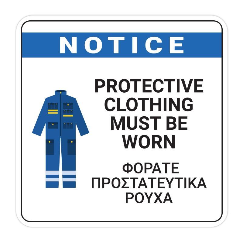 Φοράτε Προστατευτικά Ρούχα