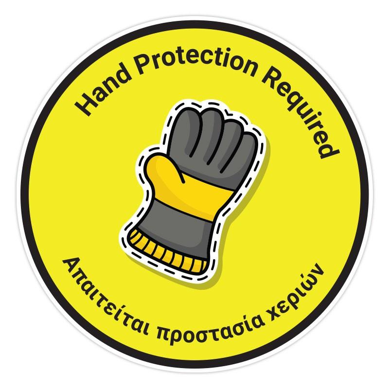 Απαιτείται Προστασία Χεριών