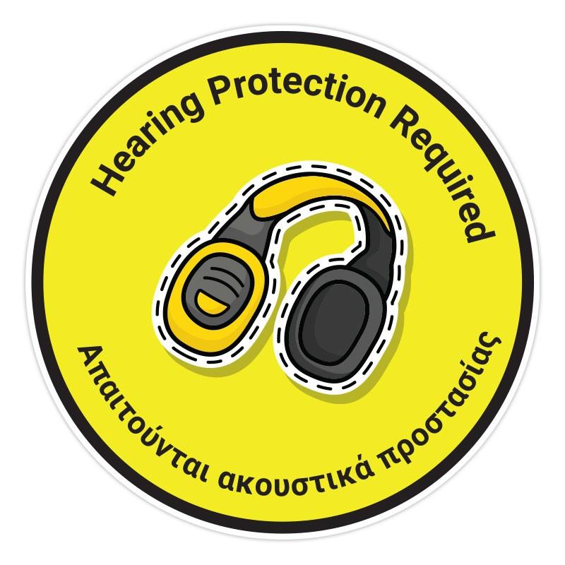 Απαιτούνται Ακουστικά Προστασίας