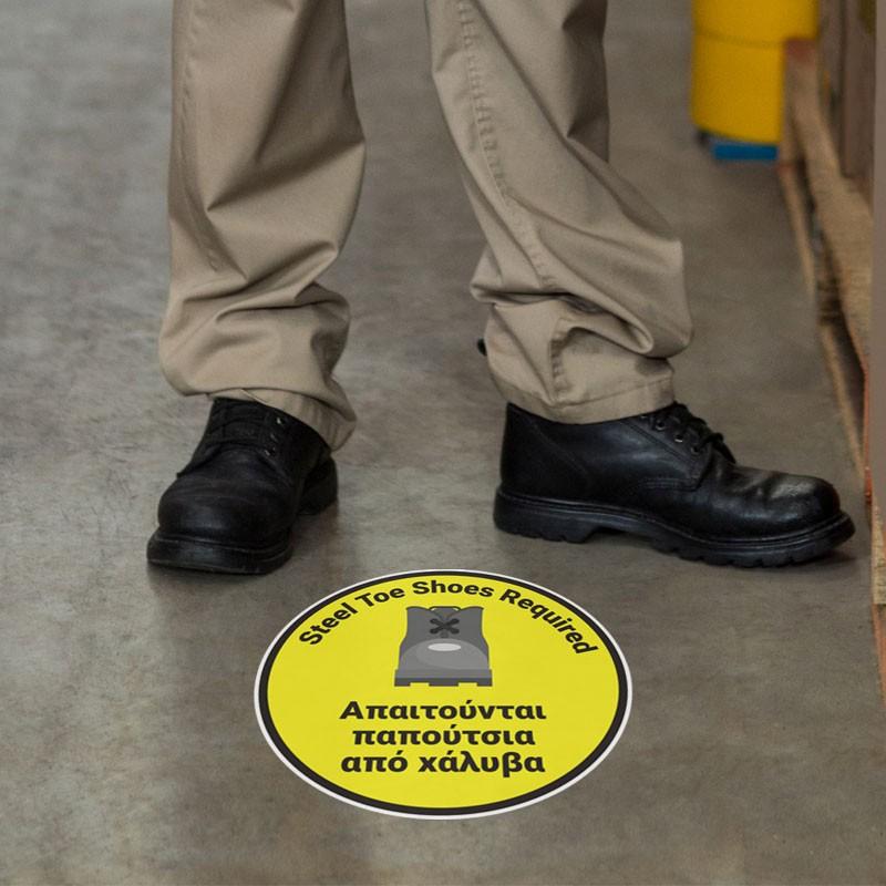 Απαιτούνται Παπούτσια Από Χάλυβα