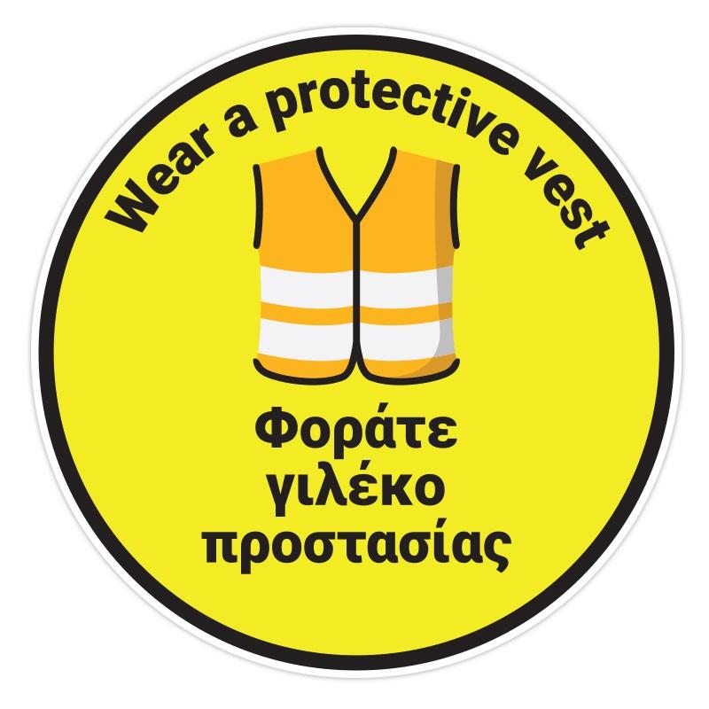 Φοράτε Γιλέκο Προστασίας