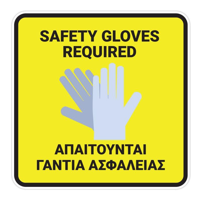Απαιτούνται Γάντια Ασφαλείας