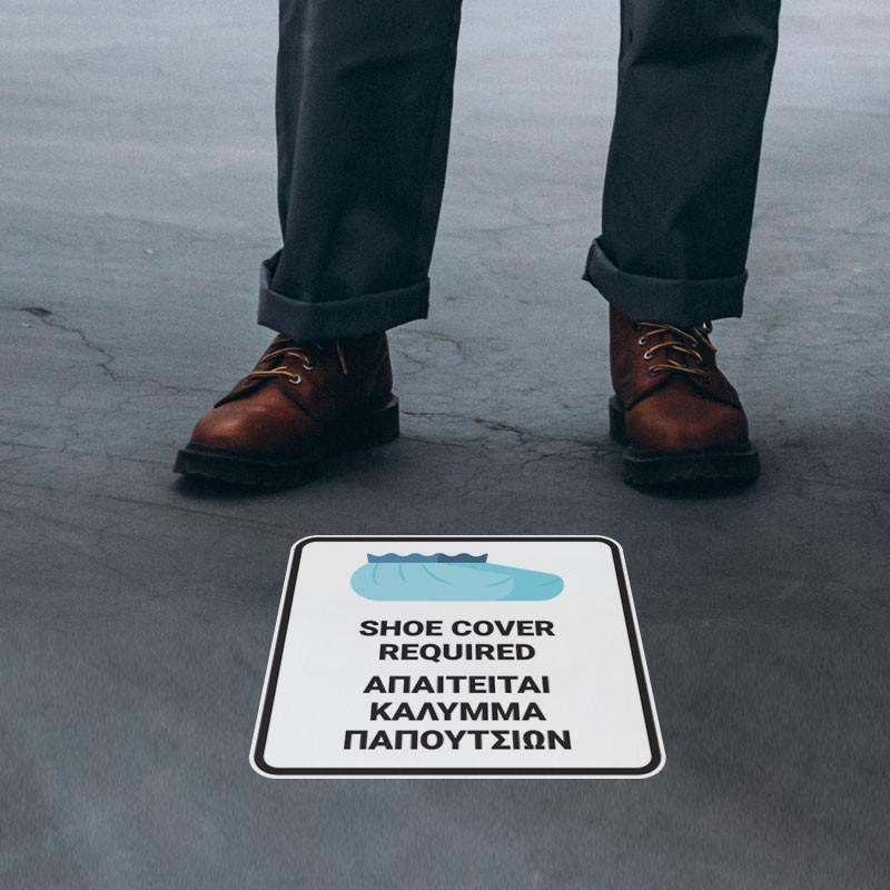 Απαιτείται Κάλυμμα Παπουτσιών