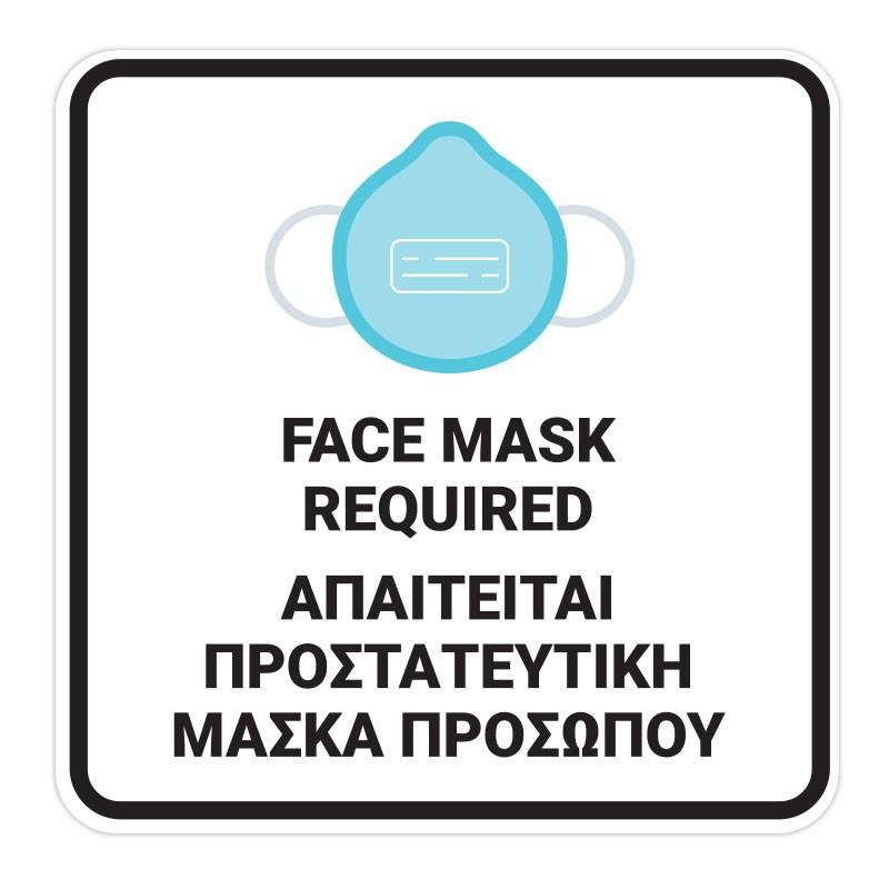 Απαιτείται Προστατευτική Μάσκα
