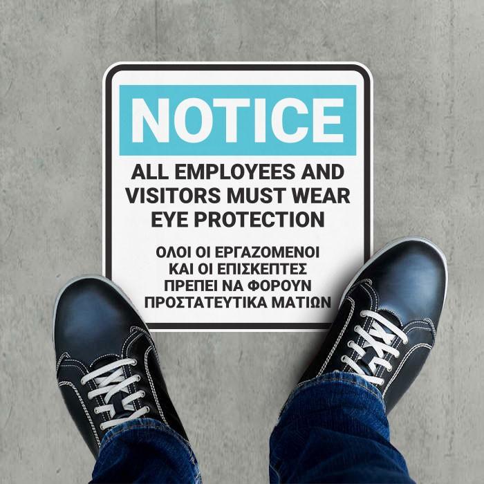 Πρέπει Να Φοράτε Προστατευτικά Ματιών