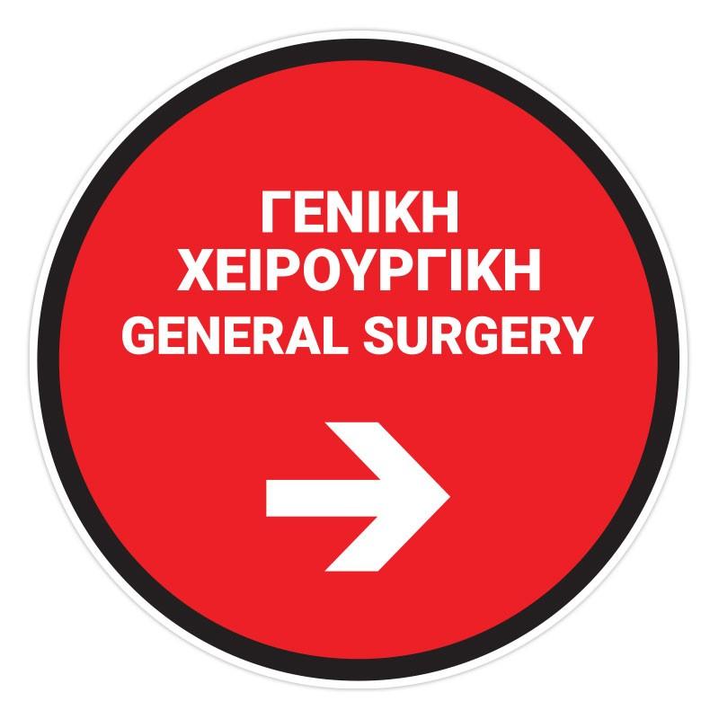 Γενική Χειρουργική Δεξιά