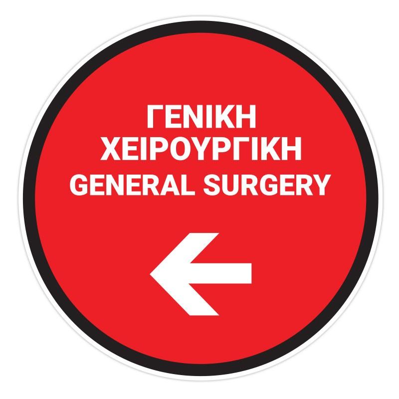 Γενική Χειρουργική Αριστερά
