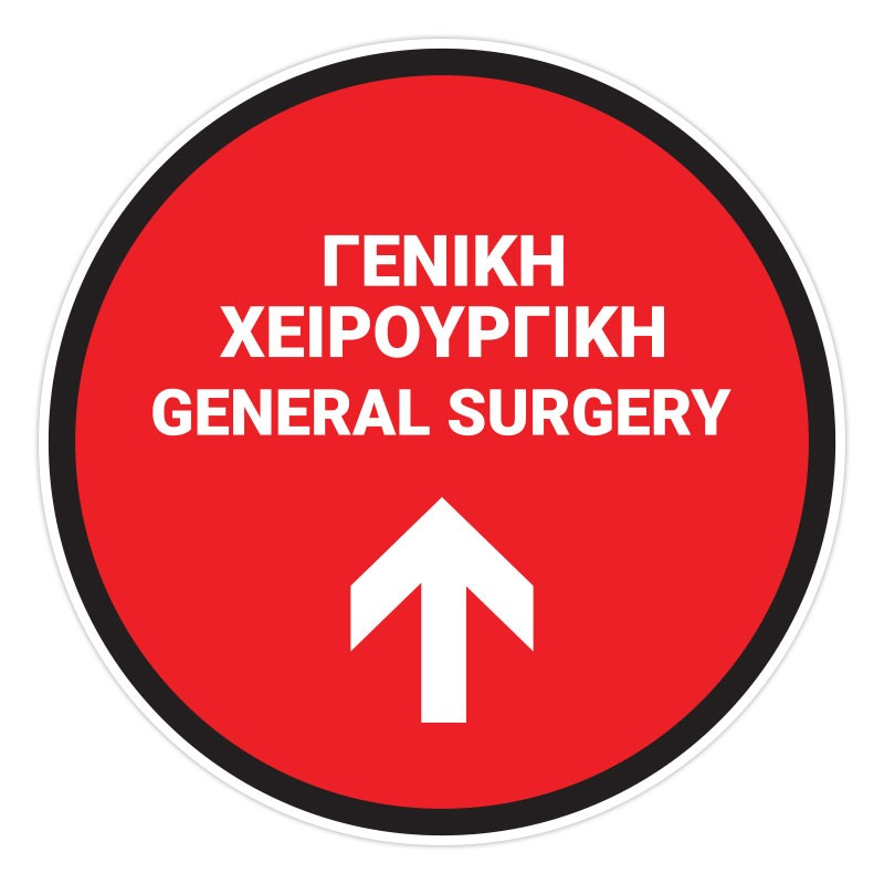 Γενική Χειρουργική Ευθεία