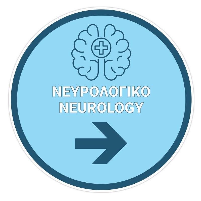 Νευρολογικό Δεξιά