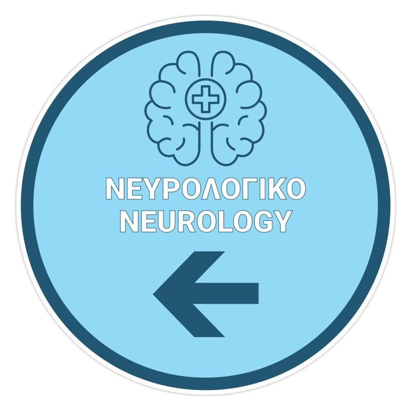Νευρολογικό Αριστερά