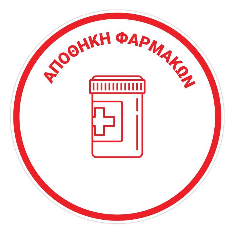 Αποθήκη Φαρμάκων