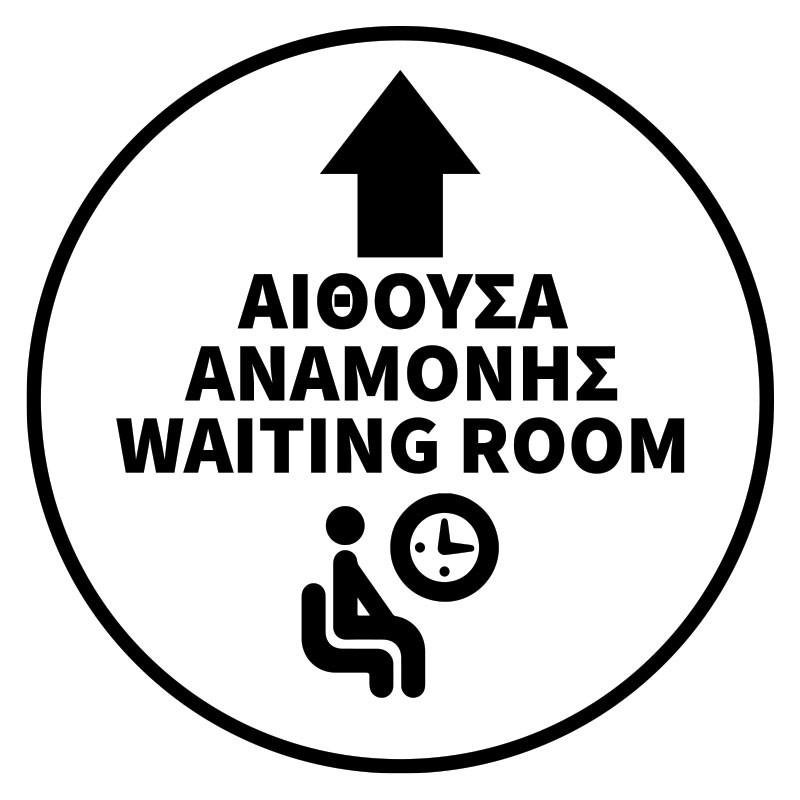 ΑΙΘΟΥΣΑ ΑΝΑΜΟΝΗΣ
