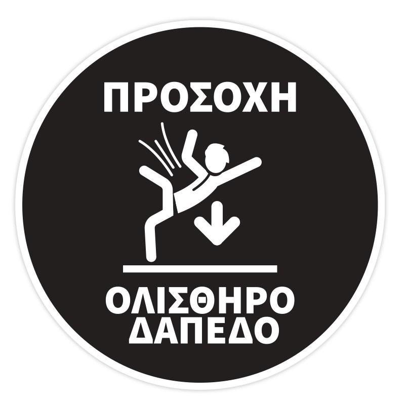 ΟΛΙΣΘΗΡΟ ΔΑΠΕΔΟ-Β