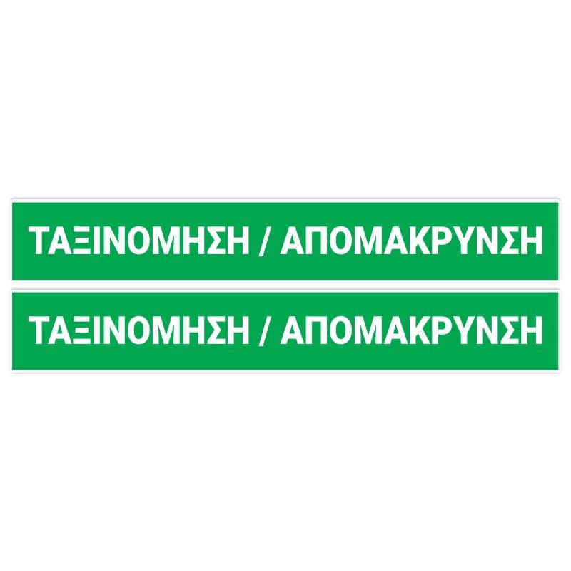 ΤΑΞΙΝΟΜΗΣΗ / ΑΠΟΜΑΚΡΥΝΣΗ