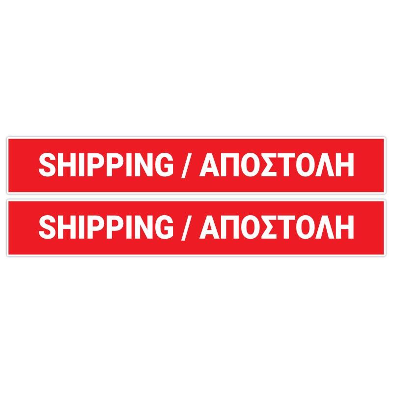 SHIPPING / ΑΠΟΣΤΟΛΗ