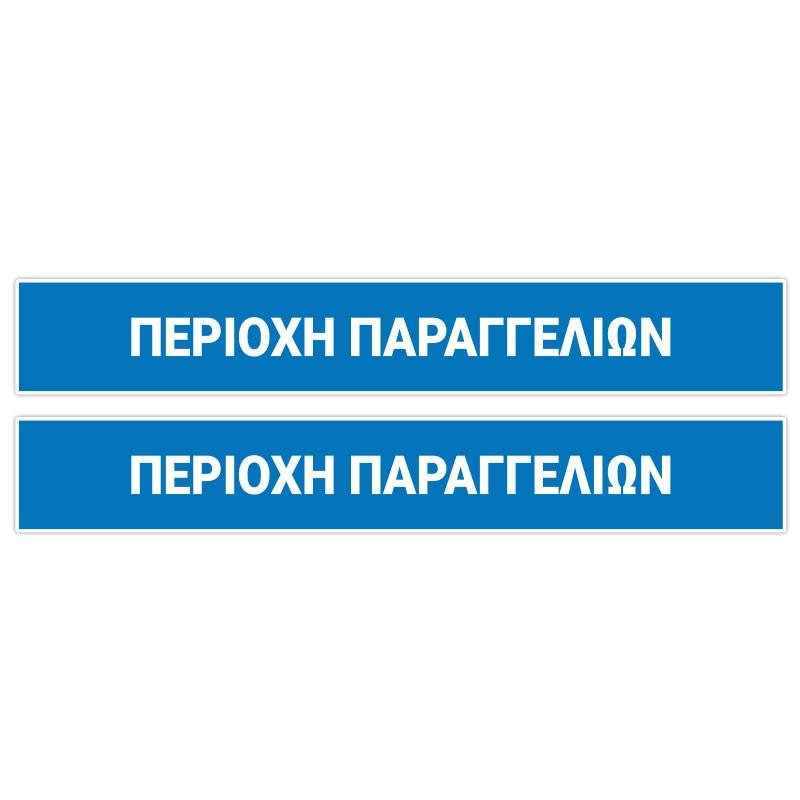 ΠΕΡΙΟΧΗ ΠΑΡΑΓΓΕΛΙΩΝ